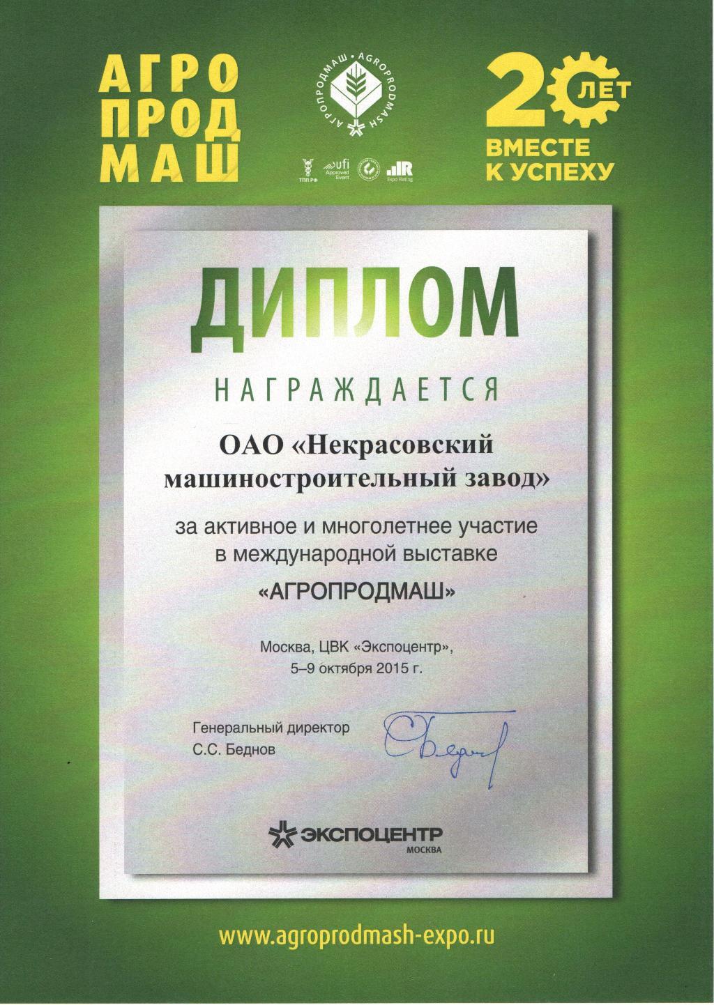 АГРОПРОДМАШ - 2015