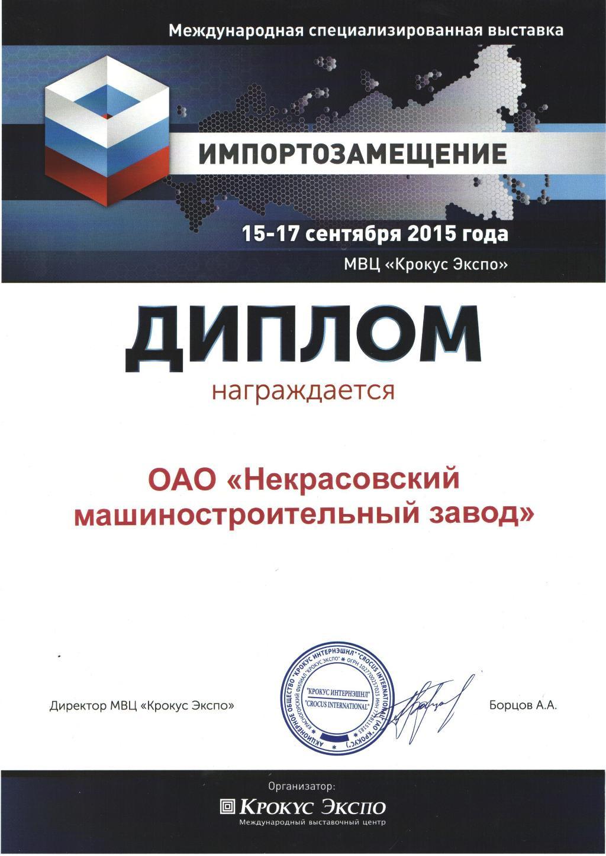 Импортозамещение - 2015