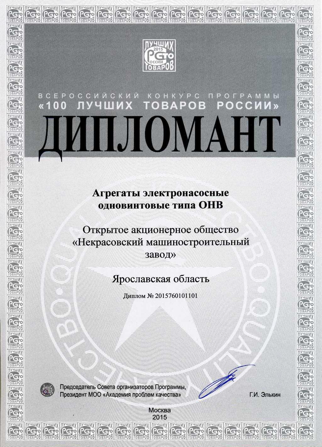 100 лучших товаров России-2