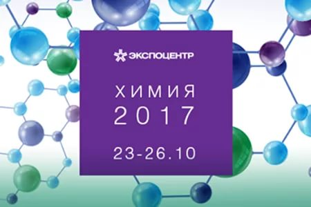 """ХИМИЯ-2017г."" г.Москва"