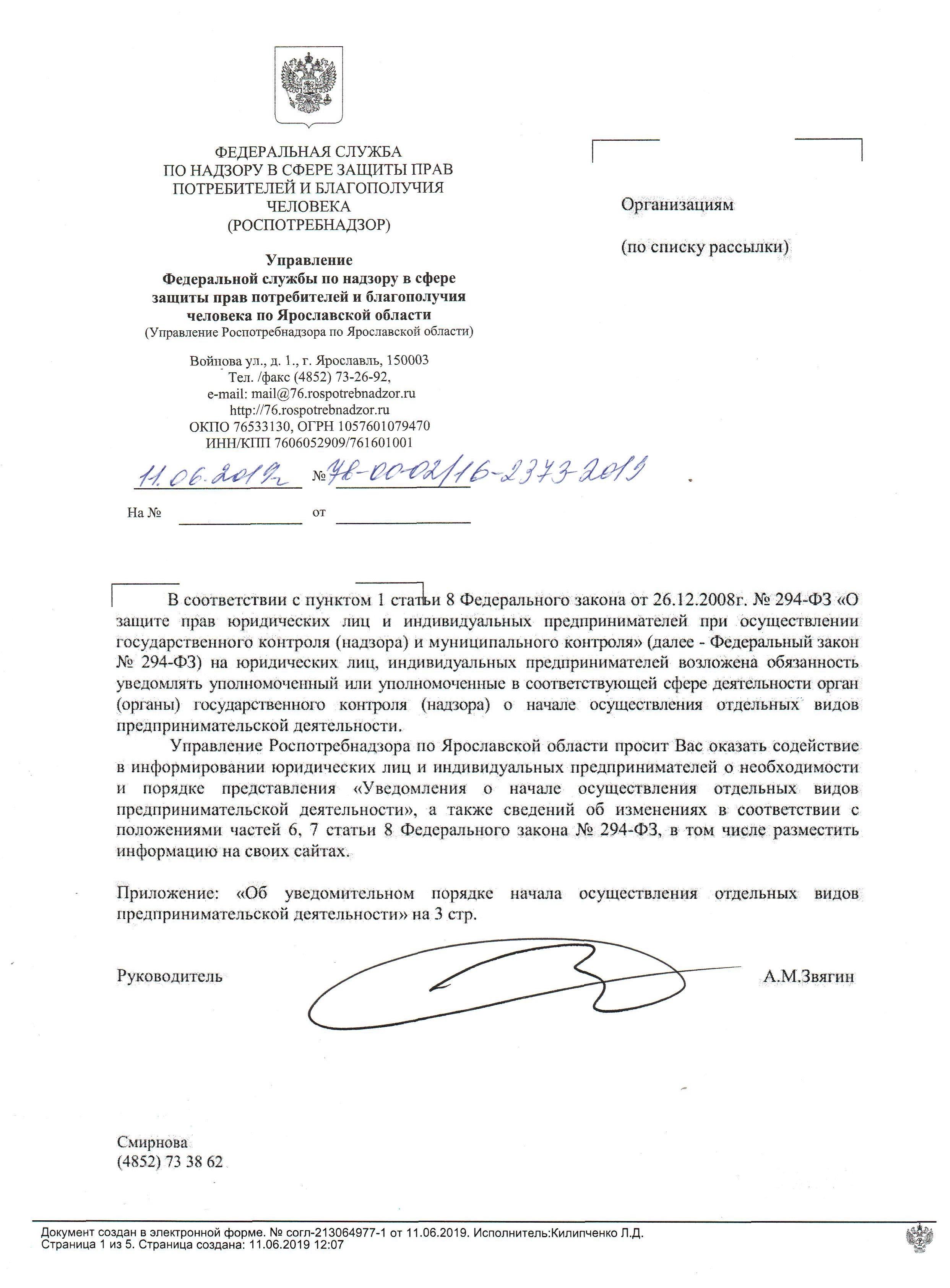 Уведомление Управления Роспотребнадзора по Ярославской области