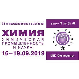 Выставка ХИМИЯ-2019