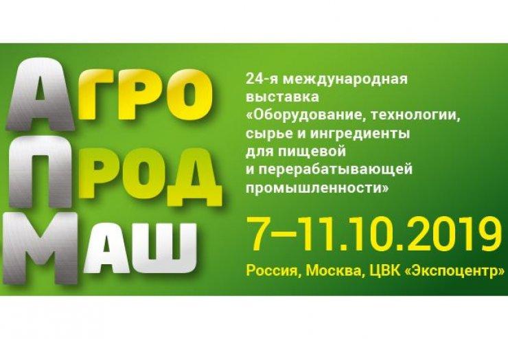 Выставка АГРОПРОДМАШ 2019
